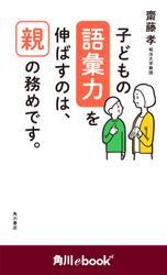 子どもの語彙力を伸ばすのは、親の務めです。 (角川ebook nf)