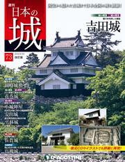 日本の城 改訂版 第73号