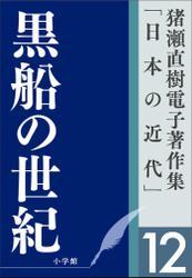 猪瀬直樹電子著作集「日本の近代」第12巻 黒船の世紀 ガイアツと日米未来戦記