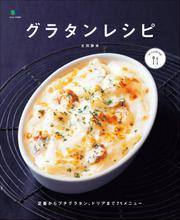 ei cookingシリーズ (グラタンレシピ)