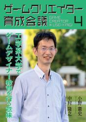 ゲームクリエイター育成会議4