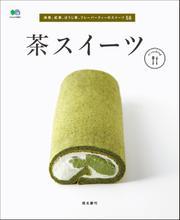 ei cookingシリーズ (茶スイーツ)