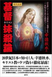 現代語訳 幸徳秋水の基督抹殺論