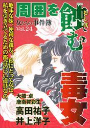 女たちの事件簿Vol.24~周囲を蝕む毒女~