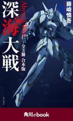 深海大戦 Abyssal Wars 【全3冊 合本版】 (角川ebook)
