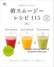 ei cookingシリーズ (朝スムージーレシピ115)