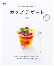 ei cookingシリーズ (カップデザート)