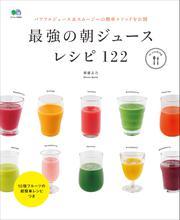 ei cookingシリーズ (最強の朝ジュースレシピ122)