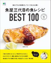 ei cookingシリーズ (魚屋三代目の魚レシピBEST100)
