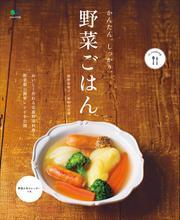 ei cookingシリーズ (かんたん。しっかり。野菜ごはん)