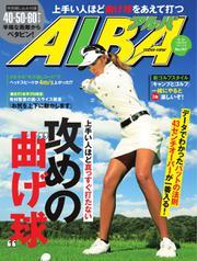 ALBA(アルバトロスビュー) (No.757)