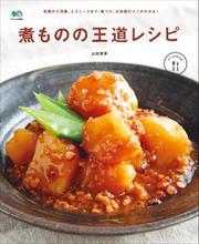 ei cookingシリーズ (煮ものの王道レシピ)
