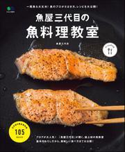 ei cookingシリーズ (魚屋三代目の魚料理教室)