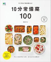 ei cookingシリーズ (すぐ作れて毎日使える!10分常備菜100)