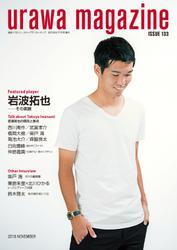 浦和マガジン2018年11月号(Jリーグサッカーキング2018年11月号増刊)
