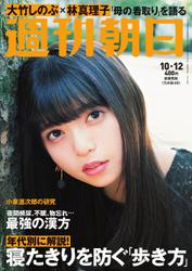 週刊朝日 (10/12号)