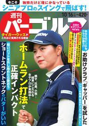 週刊 パーゴルフ (2018/10/16号)