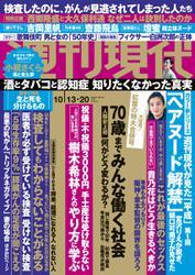 週刊現代 (2018年10/13・20号)