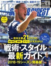 WORLD SOCCER DIGEST(ワールドサッカーダイジェスト) (10/18号)