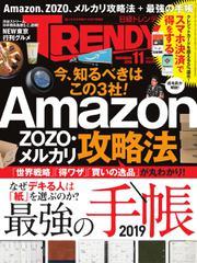 日経トレンディ (TRENDY) (2018年11月号)