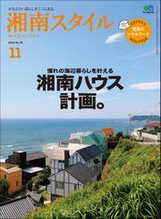 湘南スタイル magazine (2018年11月号)