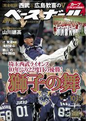 週刊ベースボール (2018年10/15号)