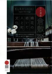 日本遺産 倉敷