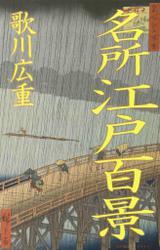 決定版! 名所江戸百景(歌川広重が描いた 江戸の原風景119図)