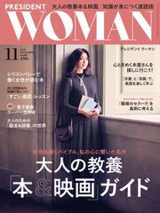 PRESIDENT WOMAN(プレジデントウーマン) (Vol.43)