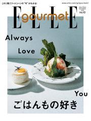 ELLE gourmet(エル・グルメ) (2018年11月号)
