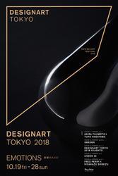 デザイナート2018公式ブックレット