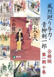 風烈廻り与力・青柳剣一郎 合冊版第一期