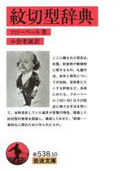 紋切型辞典