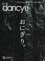 dancyu(ダンチュウ) (2018年11月号)