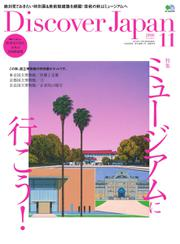 Discover Japan (2018年11月号)