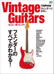 別冊Lightningシリーズ(Vol.186 Vintage Guitars 丸ごと一冊フェンダー)