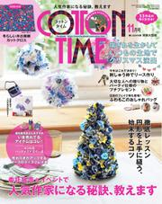 COTTON TIME (2018年11月号)