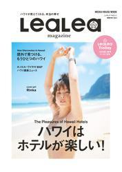 LeaLea(レアレア) (2018 WINTER)