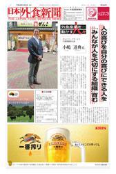日本外食新聞 (2018/10/5号)