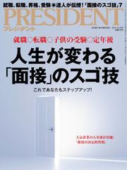 PRESIDENT(プレジデント) (2018年10.29号)