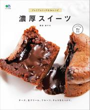 ei cookingシリーズ (濃厚スイーツ)