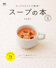 ei cookingシリーズ (カップスタイルで簡単! スープの本)