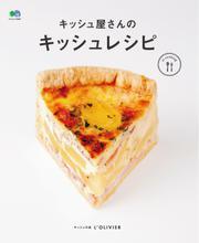 ei cookingシリーズ (キッシュ屋さんのキッシュレシピ)