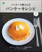 ei cookingシリーズ (パンケーキ屋さんのパンケーキレシピ)