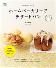ei cookingシリーズ (ホームベーカリーでデザートパン)