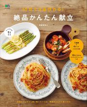 ei cookingシリーズ (15分で3品作れる 絶品かんたん献立)