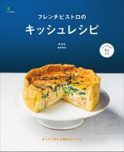 ei cookingシリーズ (フレンチビストロのキッシュレシピ)