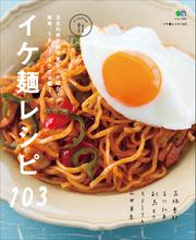 ei cookingシリーズ (イケ麺レシピ103)