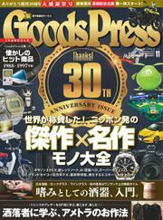 月刊GoodsPress(グッズプレス) (2018年11月号)