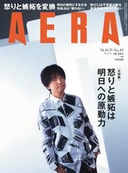 AERA(アエラ) (10/15号)